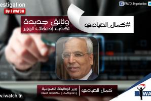 كمال العيادي :وثائق جديدة تكذب ما ادعاه الوزير