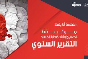 التقرير السنوي لمركز يقظ لدعم و إرشاد ضحايا الفساد -2020