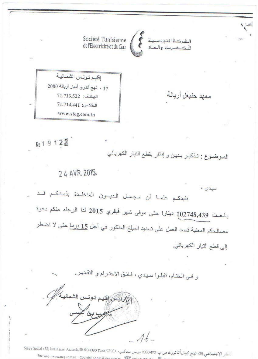 الشركة التونسية للكهرباء والغاز تهدد بقطع التيار الكهربائي على معهد حنبعل